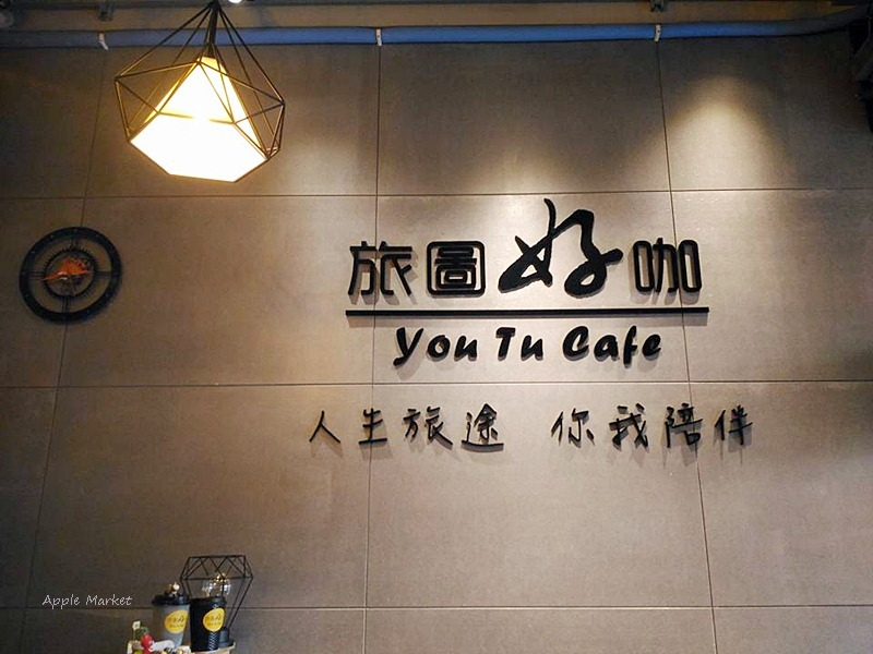 1478743281 445621149 - 旅圖好咖 You Tu Cafe│英式溫馨工業風格 超值下午茶 拿鐵醇厚好喝推薦