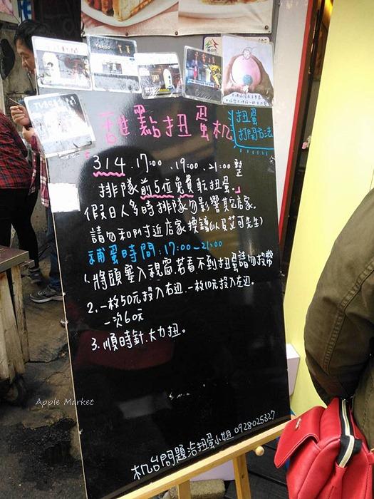 1489130649 3892116972 - 一中街現在流行什麼?99元買驚喜碰運氣的錦藏寶盒和60元投點心的火箭造型甜點扭蛋機