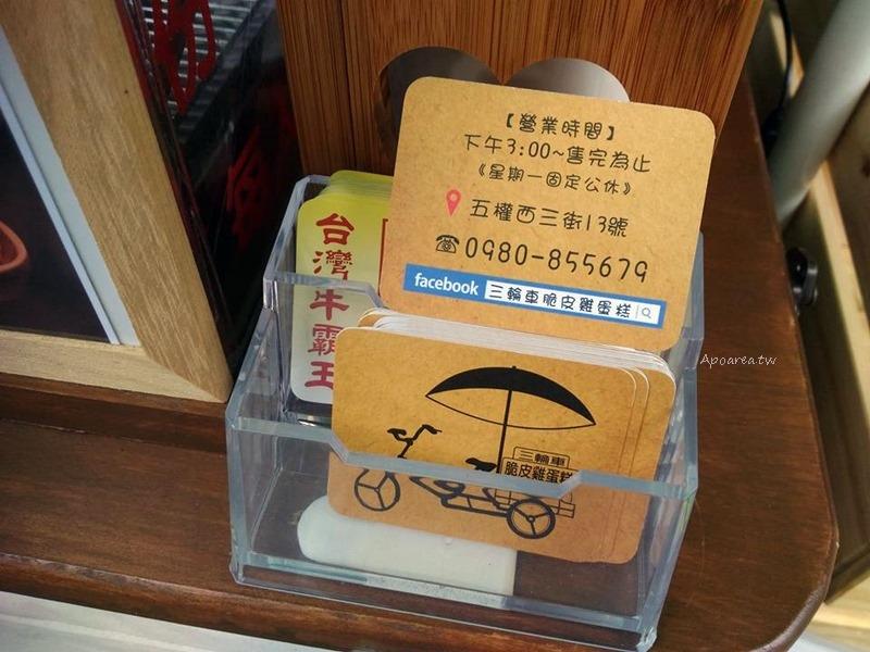 1496936918 3285342437 - 三輪車脆皮雞蛋糕@美術館商圈銅板美食 現點現做愛心厚餡美味雞蛋糕 還有古早味紅茶鳳梨茶