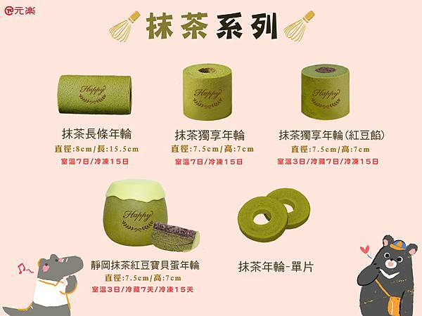 B抹茶系列產品 (1).jpg