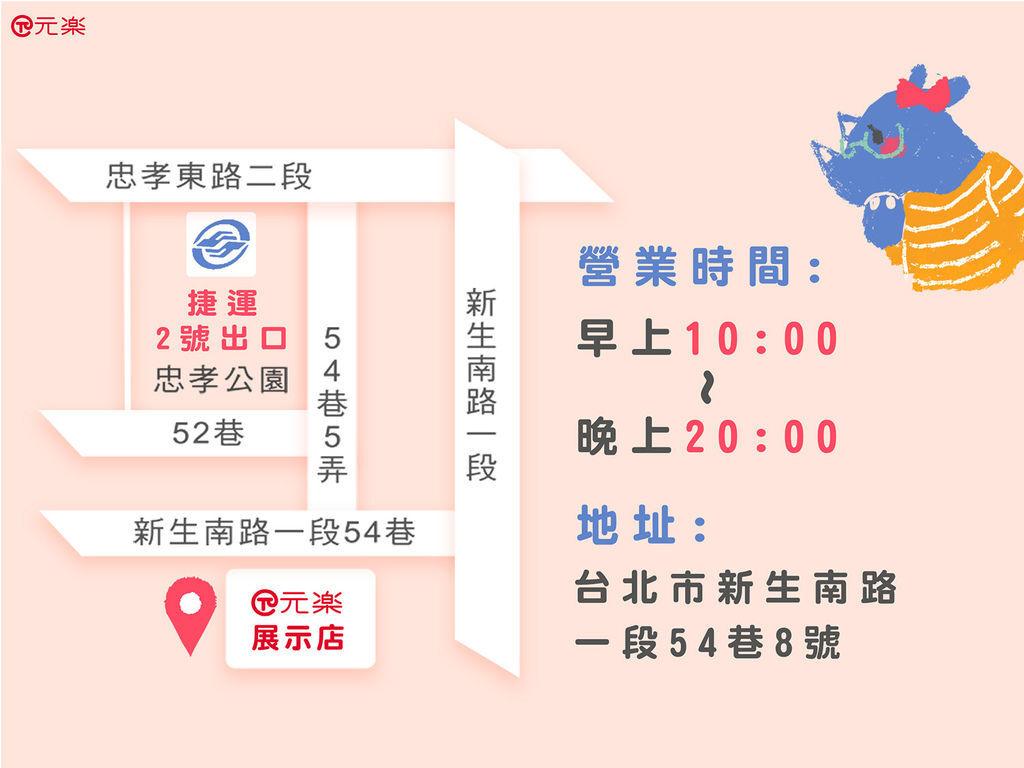 元樂展示店位置.jpg