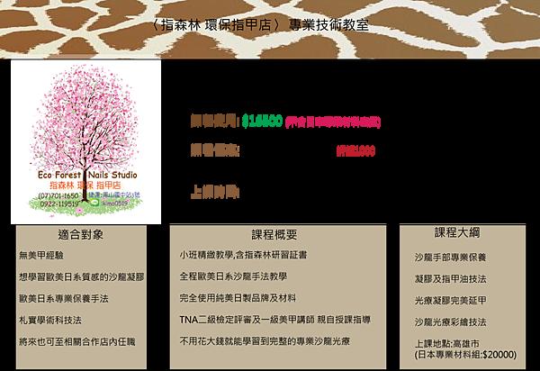 A.2016-沙龍凝膠指甲養成講習班.png
