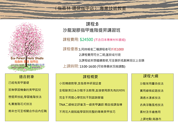 B.2016-沙龍凝膠指甲進階提昇講習班.png