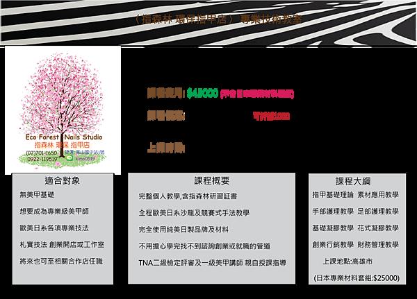 C.2016-沙龍凝膠指甲創業培訓班.png