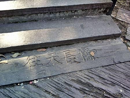 天長地久橋 (10).jpg