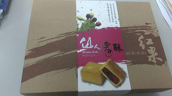 仙人掌酥 (1).jpg