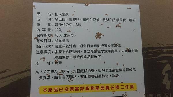 仙人掌酥 (3).jpg
