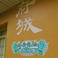 安平樹屋 (6).JPG