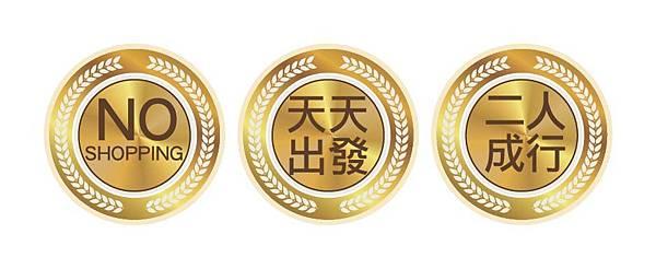 三大堅持-徽章.jpg