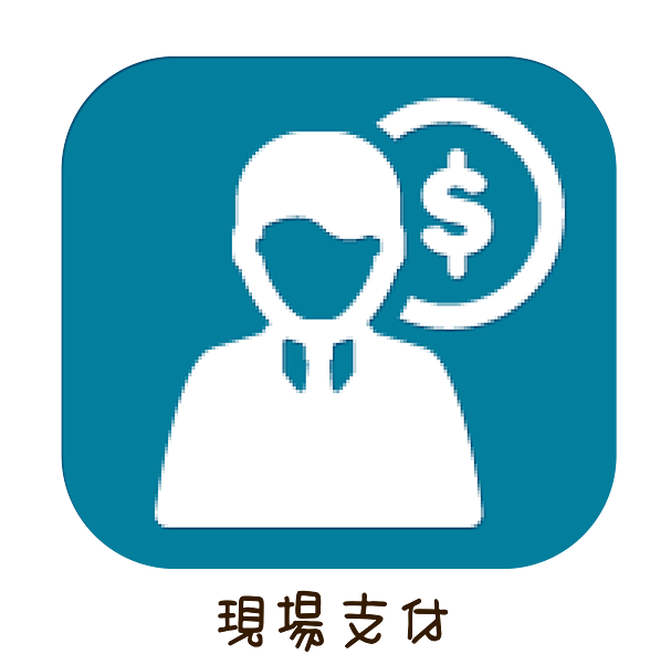 各種付款方式2-現場支付.png