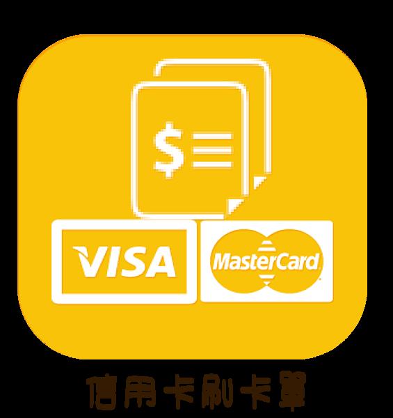 各種付款方式2-信用卡刷卡單.png