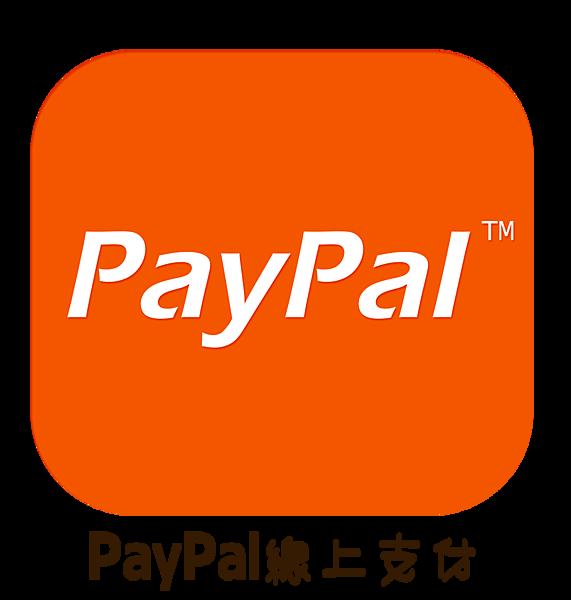 各種付款方式2-paypal.png