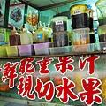 紅豆冰城-01店面 (4).jpg