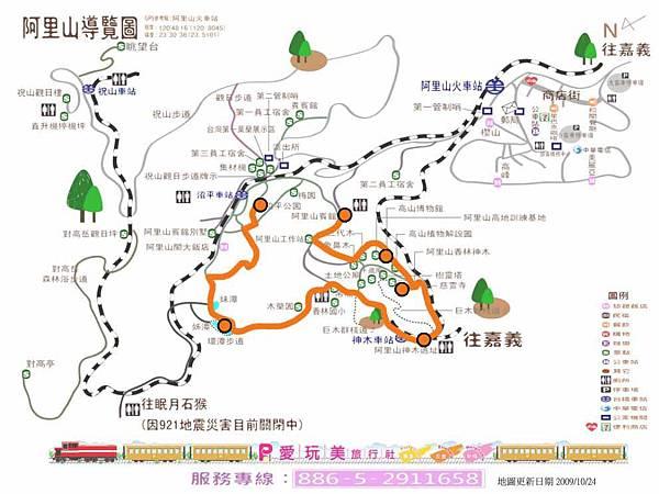 阿里山賞楓路線02.jpg