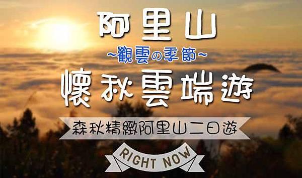 四季阿里山-秋天觀雲2日遊.jpg