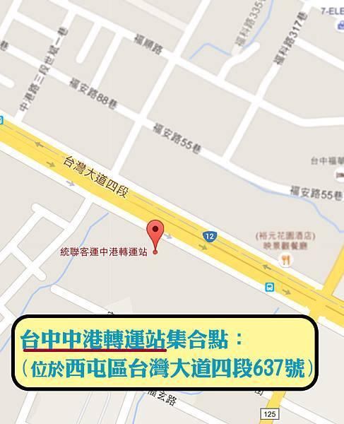 台中中港轉運站集合點.jpg