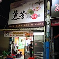 蓮芳創意素食館 (1).jpg