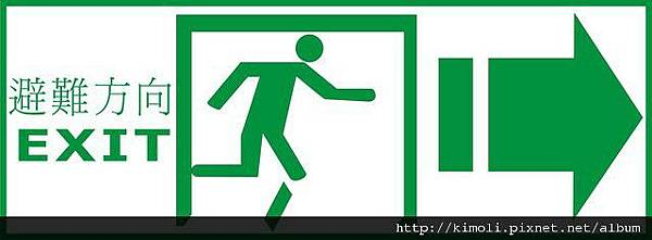 避難方向牌製作.jpg