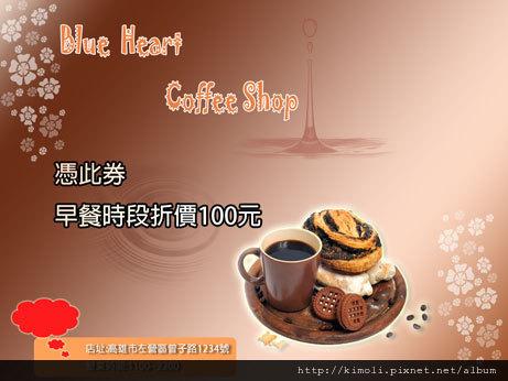 BlueCoffee Shop優惠券.jpg