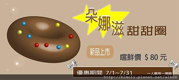 用AI的3D效果製作出的甜甜圈  ((好吃嗎?)) 哈.jpg