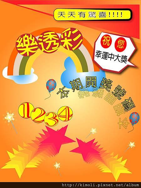 樂透彩-01.jpg