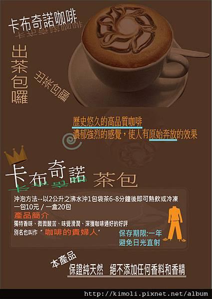 咖啡茶包的宣傳DM.jpg