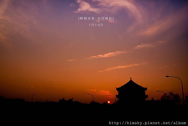 百日連拍10月19日.jpg