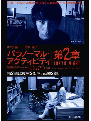 Paranormal-Activity-Tokyo-Night