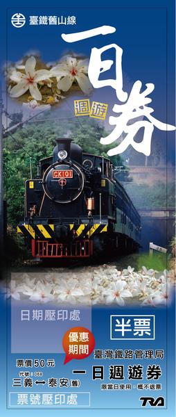 990528中運段舊山線一日週遊券03.jpg