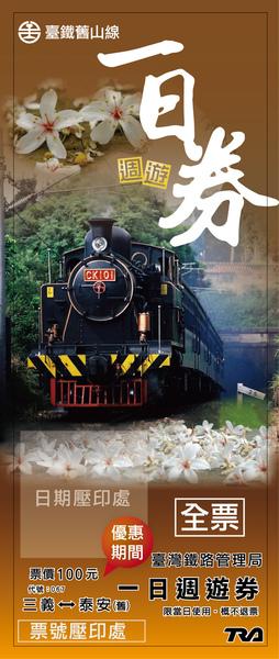 990528中運段舊山線一日週遊券01.jpg