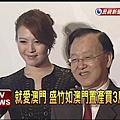 劉品言與盛竹如[照片來源:民視]