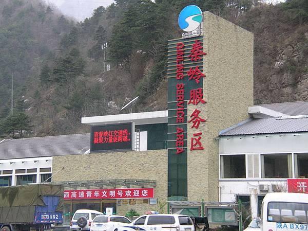 秦嶺休息站2606