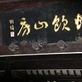 303虹飲山房.jpg