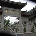 南京雞鳴寺正門 253.jpg