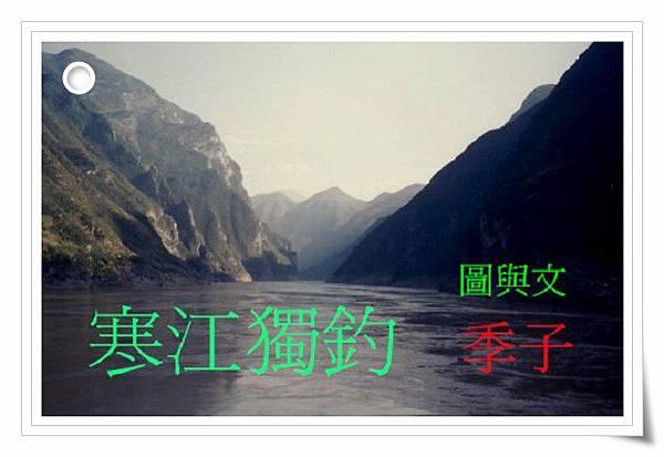 001寒江獨釣.jpg