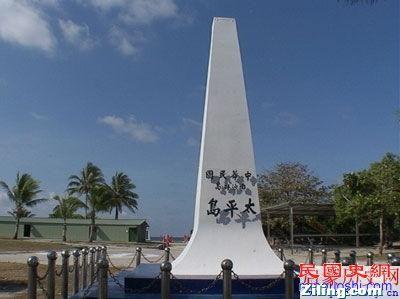 太平島碑.jpg
