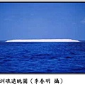 南沙中洲礁遠景.jpg