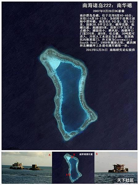 南沙南華礁.jpg