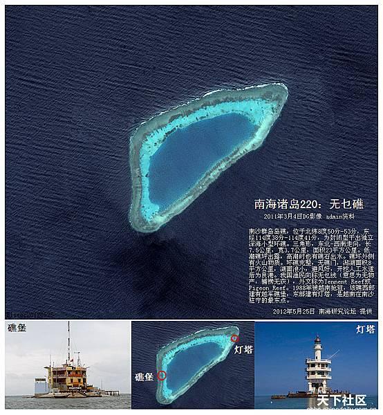 南沙無乜礁.jpg