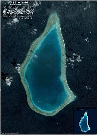 南沙仙娥礁.jpg