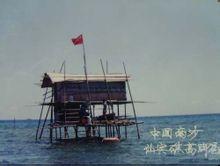 南沙仙賓礁中國第一代高腳屋.jpg