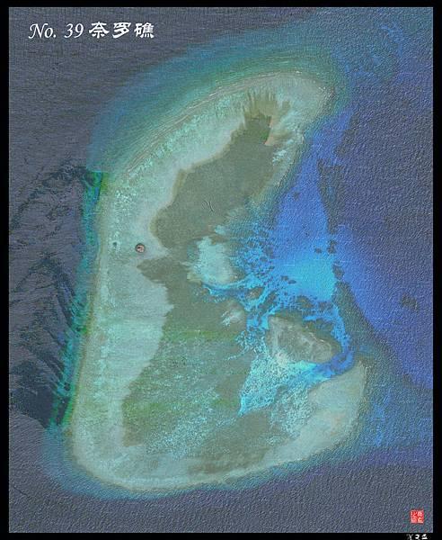 南沙奈羅礁.jpg