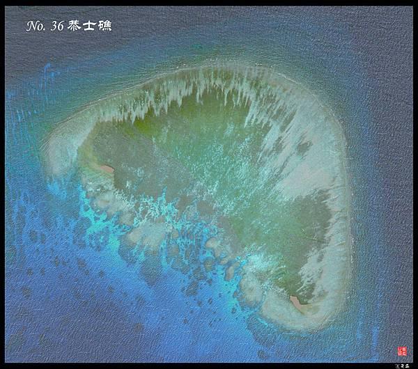 南沙恭士礁.jpg