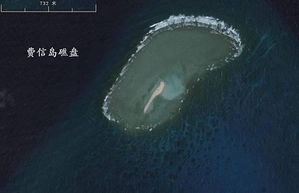 南沙費信島礁盤.jpg