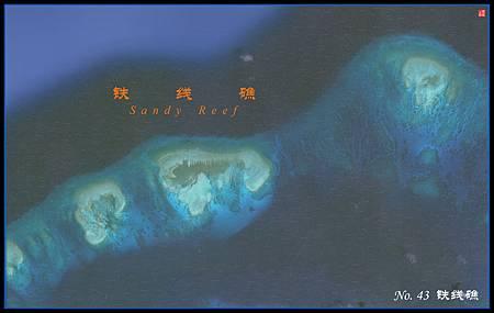 南沙鐵線礁.jpg
