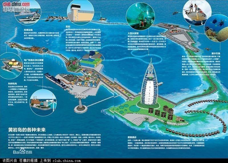 構想中的黃岩島建設藍圖.jpg