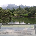 雪霸汶水遊客中心園中的小湖.jpg