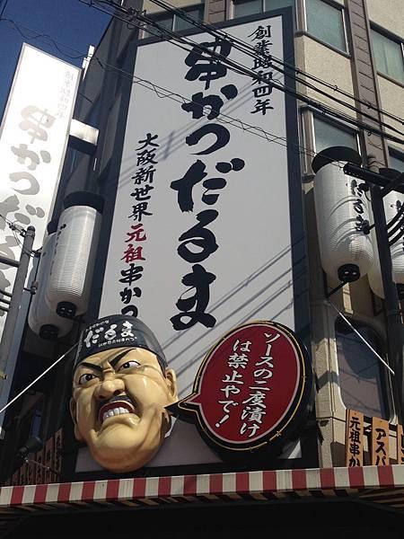 心齋橋黑門市場鐵腿day3_3420.jpg