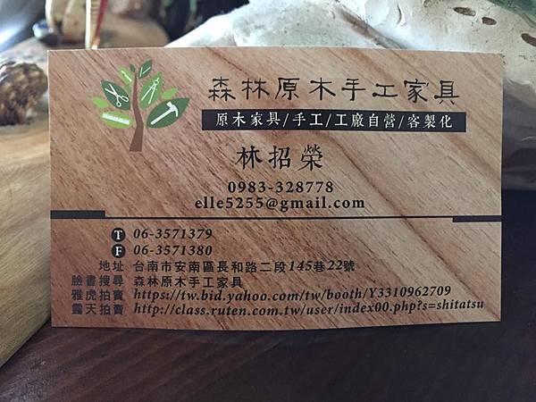 林招榮  木工的名片.jpg