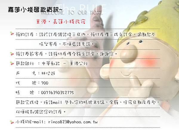 ■匯款資訊圖.jpg